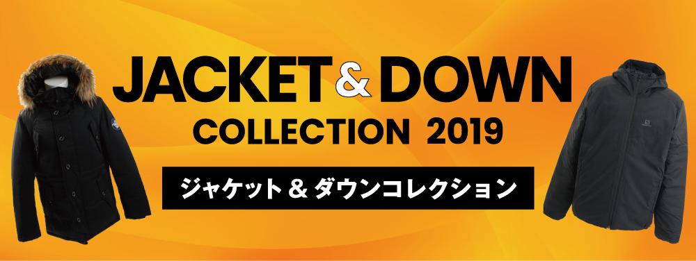 ジャケット&ダウンコレクション2019