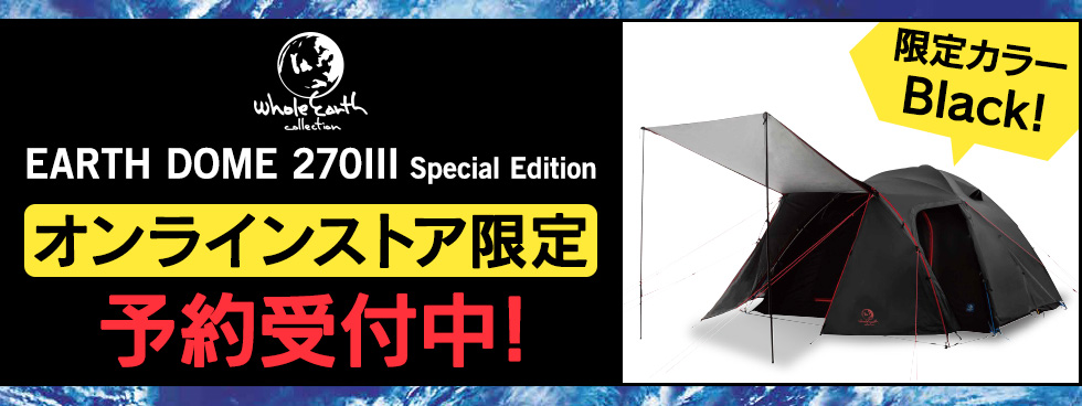 EARTH DOME 270III Special Edition 先行予約受付中!