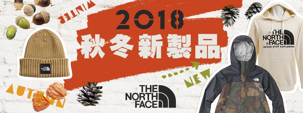 ノースフェイス2018秋冬新製品
