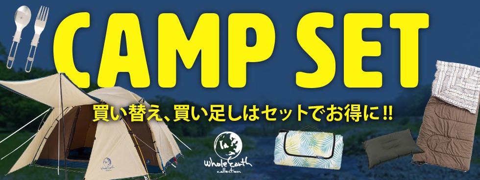 便利でお得なキャンプセット