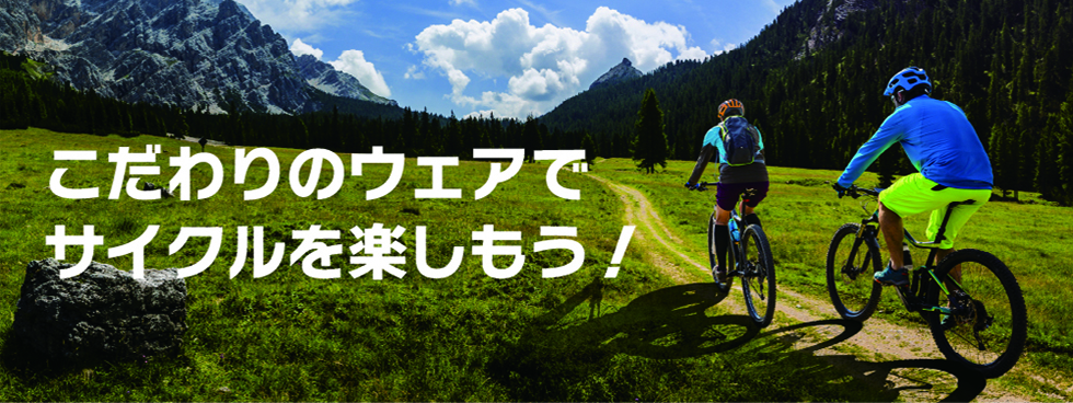 サイクリング特集