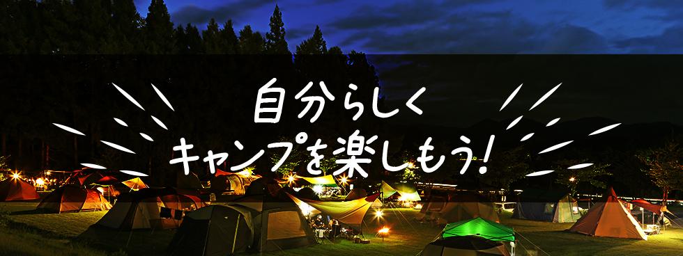 自分らしくキャンプを楽しもう!