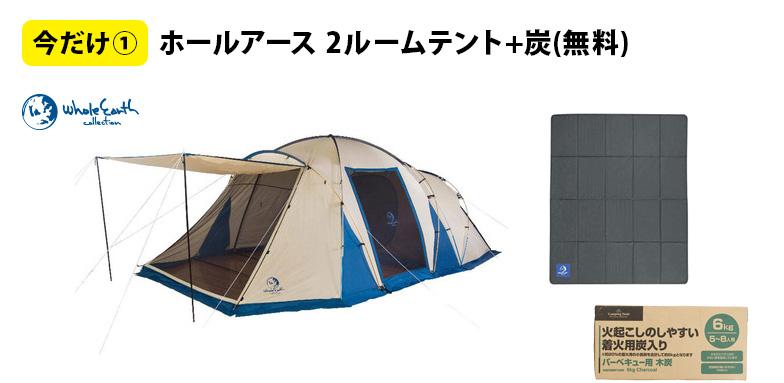 ホールアース 2ルームテント+炭(無料)